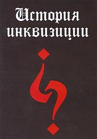 Cd-rom. история инквизиции, Директмедиа Паблишинг