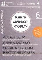 Cd-rom. книги меняют форму. выпуск 6, Директмедиа Паблишинг