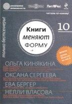 Cd-rom. книги меняют форму. выпуск 10, Директмедиа Паблишинг