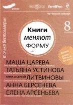 Cd-rom. книги меняют форму. выпуск 8, Директмедиа Паблишинг