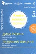 Cd-rom. книги меняют форму. выпуск 5, Директмедиа Паблишинг