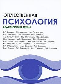 Cd-rom. отечественная психология. классические труды, Директмедиа Паблишинг