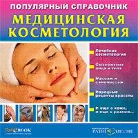 Cd-rom. медицинская косметология, Равновесие