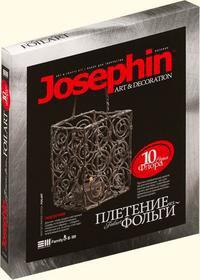 """Плетение из фольги """"подсвечник"""", Josephine / Эльфмаркет"""