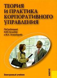 Cd-rom. теория и практика корпоративного управления, КноРус
