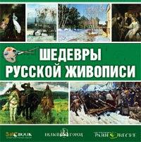 Cd-rom. шедевры русской живописи, Равновесие