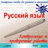 Cd-rom. русский язык. контрольные и проверочные работы. 5-11 классы, Равновесие