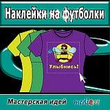 Cd-rom. мастерская идей:наклейки на футболки, МедиаАрт