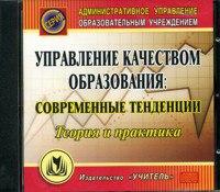 Cd-rom. управление качеством образования, Учитель