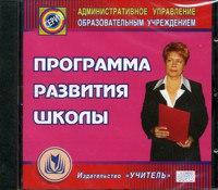 Cd-rom. программа развития школы, Учитель