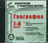 Cd-rom. география. 7-8 классы. карточки. дидактический и раздаточный материал, Учитель