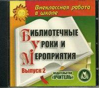 Cd-rom. библиотечные уроки и мероприятия. выпуск 2, Учитель