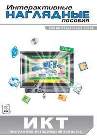 Cd-rom. интерактивные наглядные пособия. икт, Новый диск