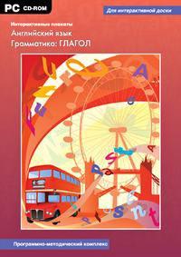 Cd-rom. интерактивные плакат. английский язык. грамматика: глагол, Новый диск