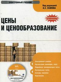 Cd-rom. цены и ценообразование. электронный учебник. гриф мо, КноРус