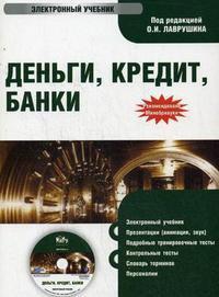 Cd-rom. деньги. кредит. банки. электронный учебник. гриф мо, КноРус