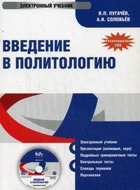Cd-rom. введение в политологию. электронный учебник. гриф умо, КноРус