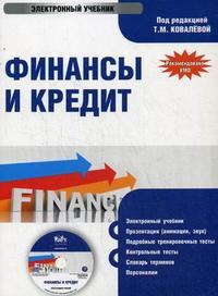 Cd-rom. финансы и кредит. электронный учебник. гриф умо, КноРус