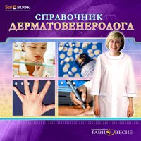 Cd-rom. справочник дерматовенеролога, Равновесие