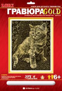 """Гравюра с эффектом золота """"котенок"""", LORI"""