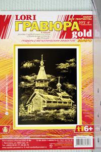 """Гравюра с эффектом золота """"деревянная церковь"""", LORI"""