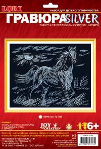 """Гравюра с эффектом серебра """"конь"""", LORI"""