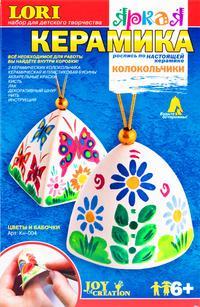 """Набор для росписи керамических колокольчиков """"цветы и бабочки"""", LORI"""