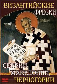 Dvd. византийские фрески сербии, македонии, черногории, Астрамедиа