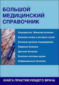 Cd-rom. большой медицинский справочник. книга практикующего врача, Директмедиа Паблишинг