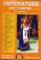 Cd-rom. литература. хрестоматия. 5-6 классы, Директмедиа Паблишинг