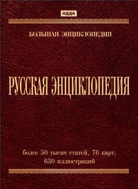 Dvd. большая энциклопедия. русская энциклопедия, ИДДК