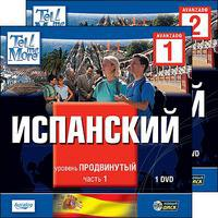Dvd. бандл tell me more. 2 dvd по цене 1. испанский. продвинутый уровень (количество dvd дисков: 2), Новый диск