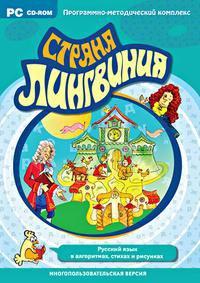 Cd-rom. страна лингвиния. русский язык в алгоритмах, стихах и рисунках. программно-методический комплекс, Новый диск
