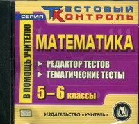 Cd-rom. математика. 5-6 классы. редактор текстов. базы готовых тематических тестов, Учитель