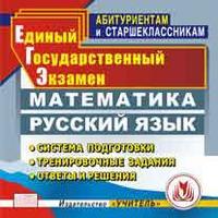 Cd-rom. подготовка к егэ. математика. русский язык, Учитель