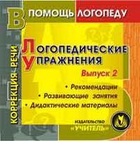 Cd-rom. логопедические упражнения. рекомендации и разработки занятий. выпуск 2, Учитель