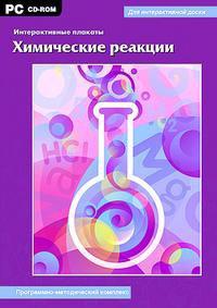 Cd-rom. интерактивные плакаты. химические реакции, Новый диск