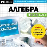 Cd-rom. виртуальный наставник + готовые домашние задания. алгебра 10-11 класс, Новый диск