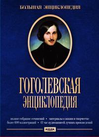 Dvd. большая энциклопедия. гоголевская, ИДДК
