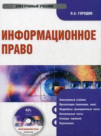 Cd-rom. информационное право. электронный учебник, КноРус
