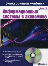 Cd-rom. информационные системы в экономике. электронный учебник. гриф мо, Омега-Л