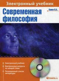 Cd-rom. современная философия. электронный учебник, Омега-Л