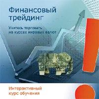 Cd-rom. финансовый трейдинг. интерактивный курс обучения, Равновесие