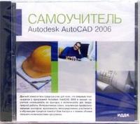 Cd-rom. autodesk autocad 2006, ИДДК