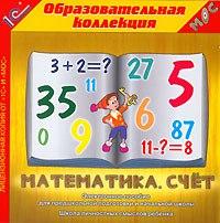 Cd-rom. математика. счет, 1С