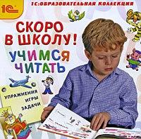 Cd-rom. скоро в школу! учимся читать, 1С