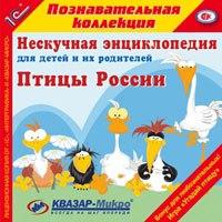 Cd-rom. птицы россии, 1С