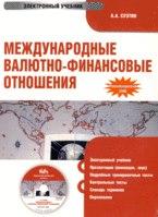 Cd-rom. международные валютно-финансовые отношения: электронный учебник, КноРус