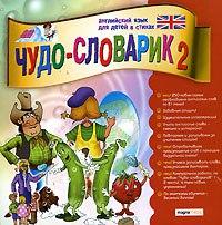 Cd-rom. чудо-словарик 2. английский для детей в стихах, Магнамедиа