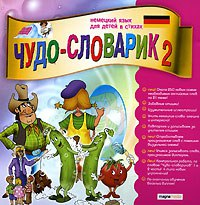 Cd-rom. чудо-словарик 2. немецкий для детей в стихах, Магнамедиа
